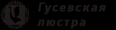Гусевская люстра